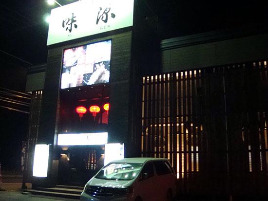 台湾料理 味源 忠和店
