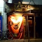 ひさし鍋焼ラーメン - 2013.9.15現在 店舗外観