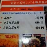 21754549 - ぶた丼、ベースは780円。大と小も。