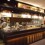 丸亀製麺 - 丸亀製麺 イオン千歳店