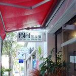 辺銀食堂 - ここがあの有名な・・・
