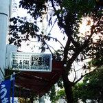 辺銀食堂 - 看板