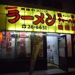 さっぽろ桃園 - 桃園 千歳駅前店