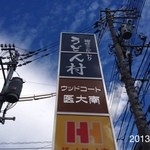 うどん村 - 2013.10.9(水)11時半 新店移転後、初訪問(^^