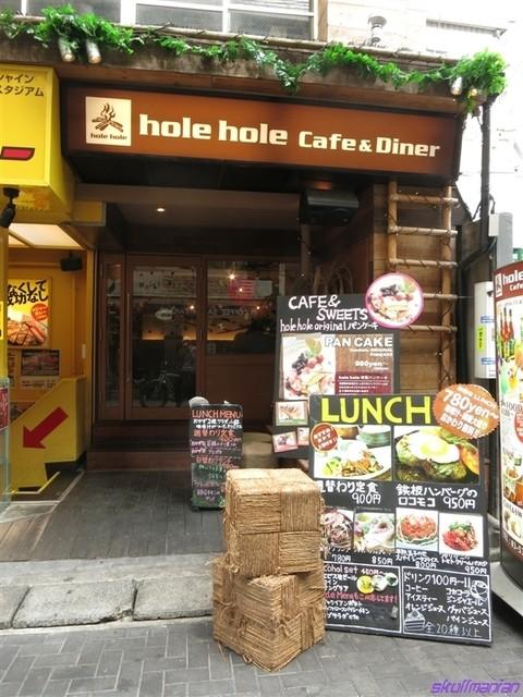 hole hole cafe&diner 池袋