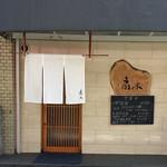 Oogi - 園田 割烹 扇木(ランチタイム)