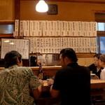 大衆割烹 三州屋 - 店内カウンター