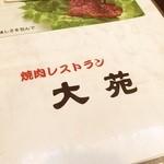 大苑 - 2013年10月12日土曜日〜20日日曜日まで25周年イベント!ビール25円!!!これは、行くしかないよ!ビール好きは!