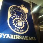 SYARIN SAKABA - 立ち呑み屋というよりもバーに近い感じの外観