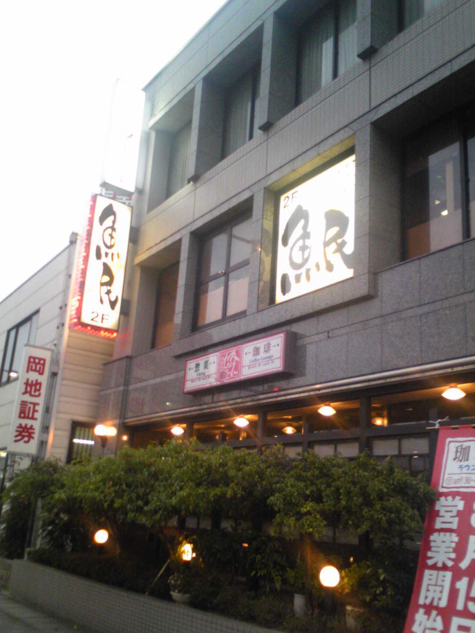 魚民 桑名駅前店