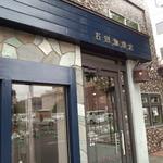 石田珈琲店 -