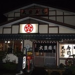 大豊寿司 - お店 外観