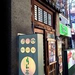 台湾茶藝館 月和茶 吉祥寺店 -