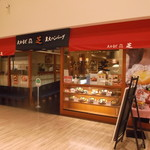 大かまど芝 - 大かまど芝 三井アウトレットパーク札幌北広島店