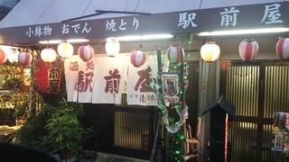 駅前屋 - 新幹線ターミナル駅の近くとは思えない、昭和な雰囲気