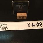 とん鈴 - 町田市に仕事が入ったために、久しぶりに、トンカツの名店に♪ 早飯ww