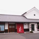 珈琲蔵人 珈蔵 - 表も蔵のような和風な建物です。