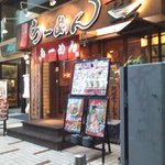 2178768 - 外観(2009.9)
