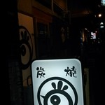 炭焼 尚店 -