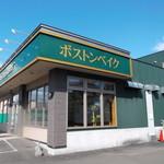 ボストンベイク - ボストンベイク 里塚店