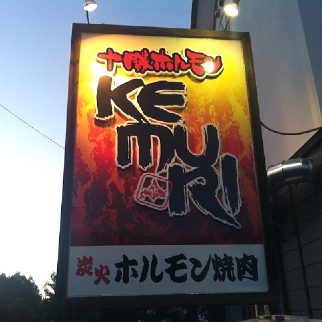 十勝ホルモンKEMURI 帯広店