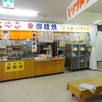 御紋焼本舗 - 御紋焼き本舗