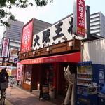 大阪王将 - 大阪王将高井田店はココです。