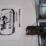 荒海農産物直売所 -