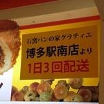 リトル グラティエ JR博多駅店 -