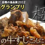 昭和ロマン おとめの台所 - 神戸自慢の逸品展2012・2013の2年連続・準グランプリ受賞!