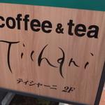 カフェ ティシャーニ - 看板