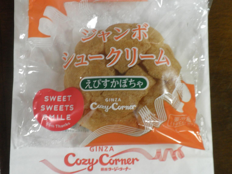 銀座コージーコーナー 西友成増店