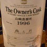 LA CIENEGA BAR - ドリンク写真:The Owner's Cask 森と月 1996年 山崎蒸留所(\1,500)