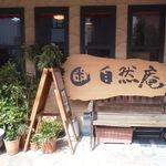 自然食レストラン 自然庵 - 店先です。