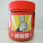鉄飯碗餃子本舗 - 鉄飯醤(300g700円)