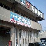 218885 - 市場食堂・外観