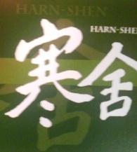 上海料理 寒舎