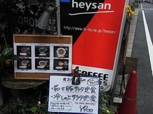 平さんのお店