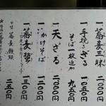 仲佐 - 蕎麦のメニュー