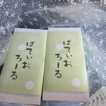 ぱてぃお - この中から会社にはパティオロール1000円を2本プレゼントです。