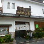 21808132 - だんご庄 本店(奈良)