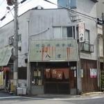 八栄 - お店の外観