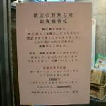21809155 - 閉店のお知らせ