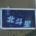 北斗星 - 料理写真:誰もがご存じ北斗星のテールサイン
