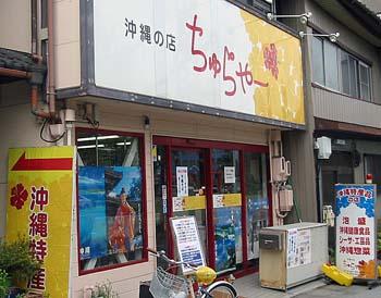 沖縄の店 ちゅらやー