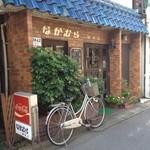 なかむら珈琲店 -