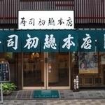 21815992 - 寿司初総本店  浅草