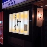 串焼き わか - JR大森駅すぐ