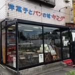 キング洋菓子店 - ザ・昭和のケーキ屋さん!という外観です