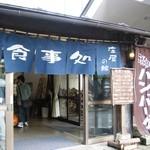 oshokujidokoroshouya -